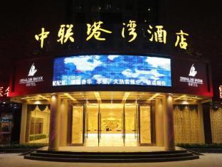 /cs-cz/zhonglian-harbor-hotel/hotel/shanwei-cn.html?asq=jGXBHFvRg5Z51Emf%2fbXG4w%3d%3d