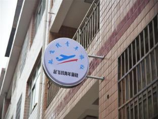 /bg-bg/zhangjiajie-fly-youth-hostel/hotel/zhangjiajie-cn.html?asq=jGXBHFvRg5Z51Emf%2fbXG4w%3d%3d
