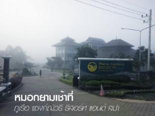 /ja-jp/phurua-sanctuary-resort-spa/hotel/loei-th.html?asq=jGXBHFvRg5Z51Emf%2fbXG4w%3d%3d