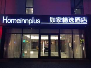 Homeinn Plus Shanghai People Square East Jinling Road