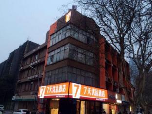 /da-dk/7-days-premium-nanjing-xinjiekou-zhangfuyuan-railway-station-branch/hotel/nanjing-cn.html?asq=jGXBHFvRg5Z51Emf%2fbXG4w%3d%3d