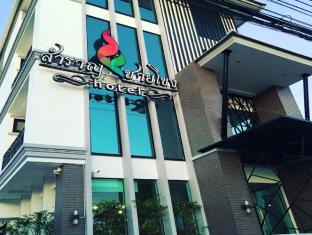 /ar-ae/samranchaykhong-hotel/hotel/mukdahan-th.html?asq=jGXBHFvRg5Z51Emf%2fbXG4w%3d%3d