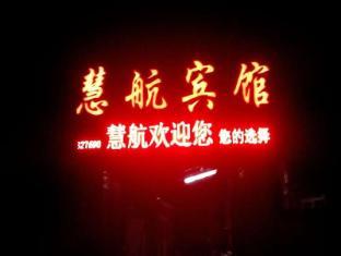 /da-dk/nanjing-huihang-hotel/hotel/nanjing-cn.html?asq=jGXBHFvRg5Z51Emf%2fbXG4w%3d%3d