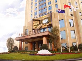/bg-bg/argyle-hotel-pengzhou/hotel/chengdu-cn.html?asq=jGXBHFvRg5Z51Emf%2fbXG4w%3d%3d