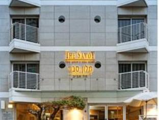 /da-dk/savoy-sea-side-hotel/hotel/tel-aviv-il.html?asq=jGXBHFvRg5Z51Emf%2fbXG4w%3d%3d