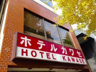 โรงแรมคาวาเสะ