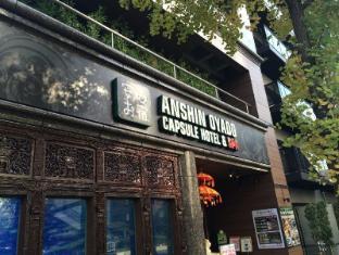 Capsule Hotel Anshin Oyado Premier  Shinbashi Shiodome
