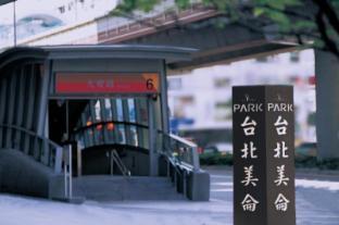 /ms-my/park-taipei-hotel/hotel/taipei-tw.html?asq=jGXBHFvRg5Z51Emf%2fbXG4w%3d%3d