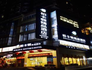 Shenzhen Bakatun Boutique Hotel