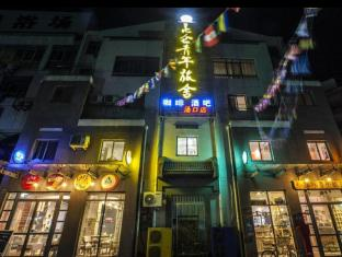 Huangshan Kunlun International Youth Hostel