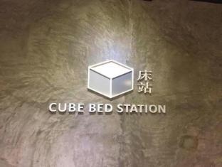 /ar-ae/cube-bed-station-hostel/hotel/semporna-my.html?asq=jGXBHFvRg5Z51Emf%2fbXG4w%3d%3d