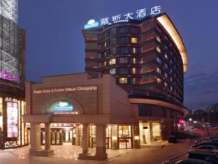 Days Hotel & Suites Hillsun Chongqing