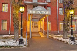 /sherston-hotel/hotel/moscow-ru.html?asq=jGXBHFvRg5Z51Emf%2fbXG4w%3d%3d