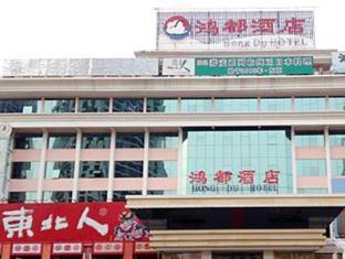 /ar-ae/zhuhai-hongdu-hotel/hotel/zhuhai-cn.html?asq=jGXBHFvRg5Z51Emf%2fbXG4w%3d%3d