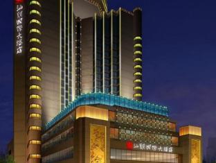 /da-dk/shantou-international-hotel/hotel/shantou-cn.html?asq=jGXBHFvRg5Z51Emf%2fbXG4w%3d%3d