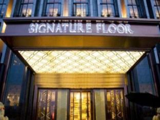 /bg-bg/s-signaturefloor-boutique-wenzhou/hotel/wenzhou-cn.html?asq=jGXBHFvRg5Z51Emf%2fbXG4w%3d%3d
