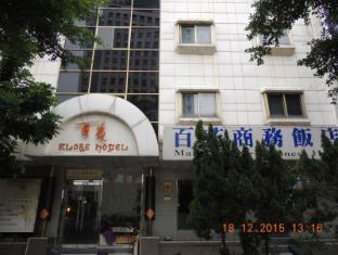 Many Flower Business Hotel