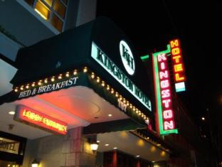 /zh-cn/the-kingston-hotel-bed-and-breakfast/hotel/vancouver-bc-ca.html?asq=jGXBHFvRg5Z51Emf%2fbXG4w%3d%3d