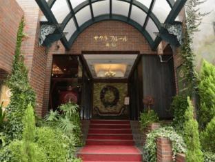 فندق ساكورا فلور أوياما