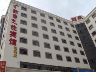 Yintong Inn Buji Long Yuan Branch