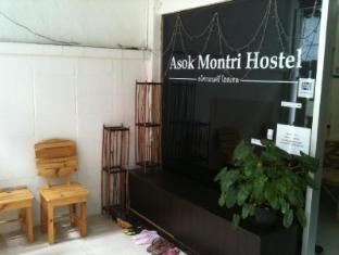 アソーク モントリー ホテル