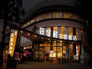 /de-de/ming-shan-resort/hotel/nantou-tw.html?asq=jGXBHFvRg5Z51Emf%2fbXG4w%3d%3d