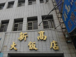 /zh-tw/shin-kao-hotel/hotel/chiayi-tw.html?asq=jGXBHFvRg5Z51Emf%2fbXG4w%3d%3d