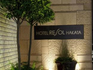 /de-de/hotel-resol-hakata/hotel/fukuoka-jp.html?asq=jGXBHFvRg5Z51Emf%2fbXG4w%3d%3d