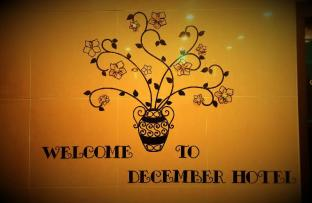 /cs-cz/goodstay-december-hotel/hotel/jeju-island-kr.html?asq=jGXBHFvRg5Z51Emf%2fbXG4w%3d%3d