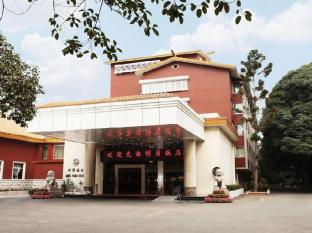 /da-dk/nanning-mingyuan-hotel/hotel/nanning-cn.html?asq=jGXBHFvRg5Z51Emf%2fbXG4w%3d%3d