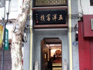 /bg-bg/wuyang-star-inns-hotels-hangzhou-yujie-branch/hotel/hangzhou-cn.html?asq=jGXBHFvRg5Z51Emf%2fbXG4w%3d%3d