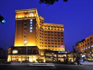 /cs-cz/jiale-grand-hotel/hotel/ningbo-cn.html?asq=jGXBHFvRg5Z51Emf%2fbXG4w%3d%3d