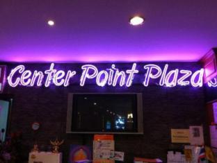 センター ポイント プラザ ホテル