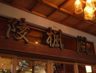 /cs-cz/negiya-traditional-japanese-spa/hotel/kobe-jp.html?asq=jGXBHFvRg5Z51Emf%2fbXG4w%3d%3d