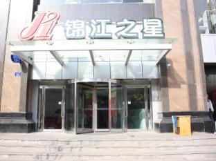 /ca-es/jinjiang-inn-xining-dashizi/hotel/xining-cn.html?asq=jGXBHFvRg5Z51Emf%2fbXG4w%3d%3d