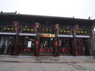 /ca-es/pingyao-yufengheng-hotel/hotel/jinzhong-cn.html?asq=jGXBHFvRg5Z51Emf%2fbXG4w%3d%3d