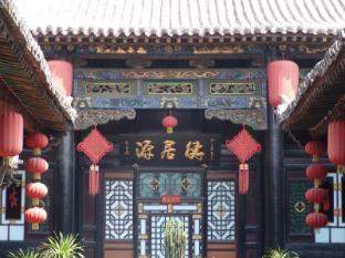 /da-dk/pingyao-dejuyuan-guesthouse/hotel/jinzhong-cn.html?asq=jGXBHFvRg5Z51Emf%2fbXG4w%3d%3d
