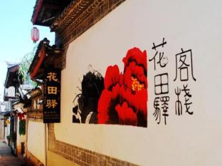 Lijiang Flower Inn