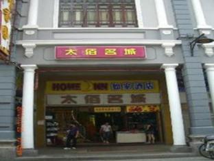 Home Inn - Shangxiajiu Branch