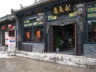 /ca-es/pingyao-harmony-guesthouse/hotel/jinzhong-cn.html?asq=jGXBHFvRg5Z51Emf%2fbXG4w%3d%3d