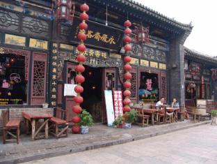 /da-dk/pingyao-yongqingzhai-hotel/hotel/jinzhong-cn.html?asq=jGXBHFvRg5Z51Emf%2fbXG4w%3d%3d