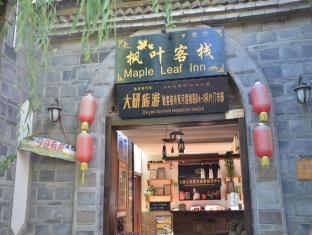 /ca-es/lijiang-maple-leaf-inn/hotel/lijiang-cn.html?asq=jGXBHFvRg5Z51Emf%2fbXG4w%3d%3d