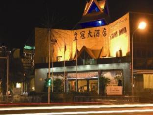 /bg-bg/xishuangbanna-crown-hotel/hotel/xishuangbanna-cn.html?asq=jGXBHFvRg5Z51Emf%2fbXG4w%3d%3d