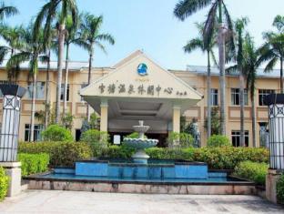 /da-dk/guantang-hot-spring-resort-qionghai/hotel/haikou-cn.html?asq=jGXBHFvRg5Z51Emf%2fbXG4w%3d%3d