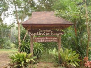 /ar-ae/baan-khao-sok-resort/hotel/khao-sok-suratthani-th.html?asq=jGXBHFvRg5Z51Emf%2fbXG4w%3d%3d