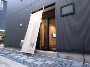 /ca-es/guest-house-iki/hotel/nara-jp.html?asq=jGXBHFvRg5Z51Emf%2fbXG4w%3d%3d