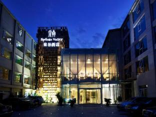 /hr-hr/springs-valley-hotel/hotel/beijing-cn.html?asq=jGXBHFvRg5Z51Emf%2fbXG4w%3d%3d