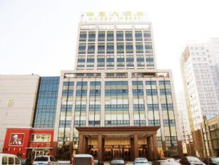 /ca-es/zhucheng-huaxi-hotel/hotel/weifang-cn.html?asq=jGXBHFvRg5Z51Emf%2fbXG4w%3d%3d