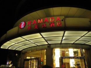 /da-dk/ramada-hotel-meizhou/hotel/meizhou-cn.html?asq=jGXBHFvRg5Z51Emf%2fbXG4w%3d%3d