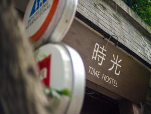 /da-dk/nanjing-times-hostel/hotel/nanjing-cn.html?asq=jGXBHFvRg5Z51Emf%2fbXG4w%3d%3d